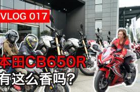VLOG | 本田CB650R和CBR650R成都集体交车