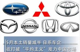 """5月本土销量减半 日系车企欲打破""""平均主义""""发力中国市场"""