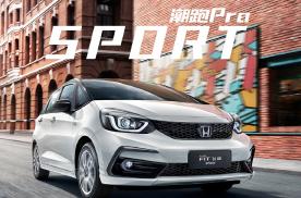 【新车驾到】全新一代本田飞度正式开启预售