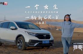 一个女生,一辆新CR-V,走进丁真的家乡世界高城理塘(上)