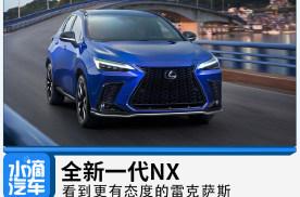 全新一代NX:看到更有态度的雷克萨斯