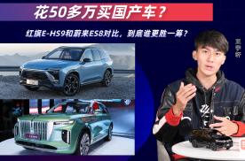 花50多万买国产车?红旗E-HS9和蔚来ES8,谁更胜一筹?