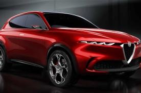 SUV车型或将夭折 阿尔法·罗密欧Tonale项目遭延期