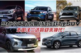 盘点今年值得期待的5款7座SUV,丰田汉兰达将迎来换代!