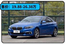 豪华车只要15万起,你还愿意买国产车吗?