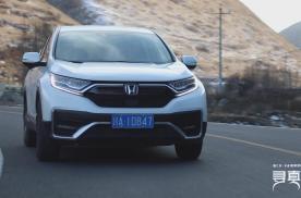 东风Honda新CR-V 寻真记Day 1