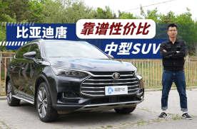 18万落地想买靠谱7座SUV!比亚迪唐值得考虑和推荐吗?