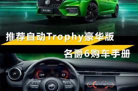 推荐自动Trophy豪华版 名爵6购车手册