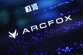 "ARCFOX""出圈""时刻"