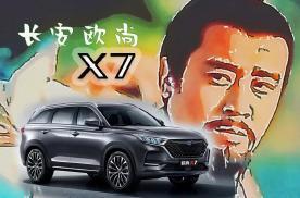 自主品牌SUV三国鼎立 宋PRO 欧尚X7 博越PRO对比
