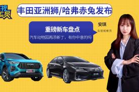 重磅新车盘点:汽车动物园再添新丁,丰田亚洲狮/哈弗赤兔发布!