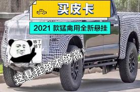 2021款福特猛禽谍照曝光,全新悬挂华丽登场