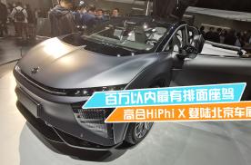 北京车展高合Hiphi  X全球上市,售价68-80万,配置