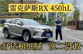 雷克萨斯RX 450hL:论舒适和细腻,SUV中说二没敢一
