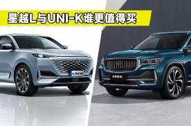 自主高端旗舰SUV对比,星越L和长安UNI-K该怎么选?看完清楚了