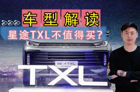前有瑞虎8后有捷途X70,星途TXL不被推荐?