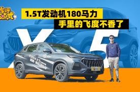 试驾长安欧尚X5:想买UNI-T却囊中羞涩,看看它准没错