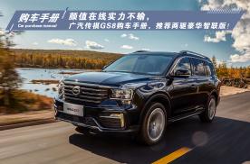 颜值在线实力不输,广汽传祺GS8购车手册,推荐两驱豪华智联版