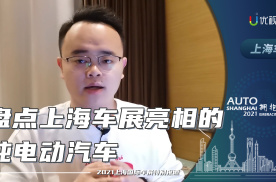 盘点上海车展亮相的新能源车:奔驰EQS领衔,宝马iX首发