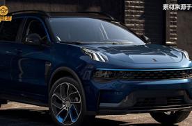 领克01全球版车型开启预售 推出3款车型/预售20.88万元