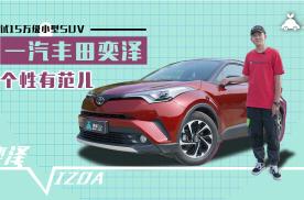 薄荷Car:个性有范儿,试15万级小型SUV丰田奕泽