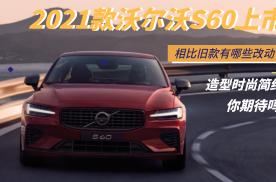 造型时尚简约,2021款沃尔沃S60上市,相比旧款有哪些改动