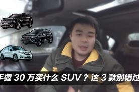 30万买SUV还在纠结?这3款空间大、质量好,买车就认准它们