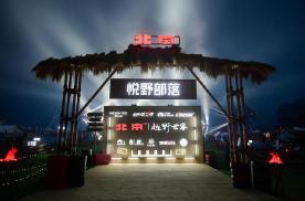 """千米高空野餐成网红打卡地 BJ40""""悦野部落开放日""""吸粉露营圈"""