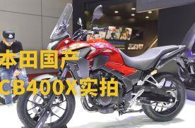 本田国产CB400X和进口CB500X都有哪些区别