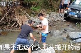 越野车队利用物理常识 清除河道吨位大石