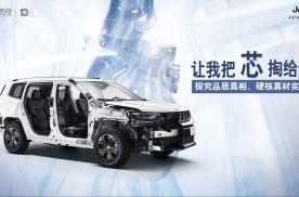 不是所有SUV都叫Jeep,广汽菲克的自信就是这么扎实有底气