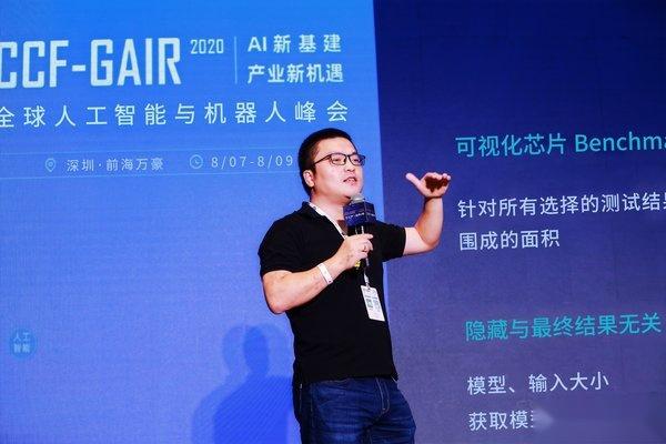 8月8日,地平线联合创始人兼技术副总裁黄畅博士在2020全球人工智能和机器人峰会AI芯片专场发表演讲