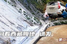 《胖哥游记》 挺进西藏腹地的路上 谁还不扎个胎呢