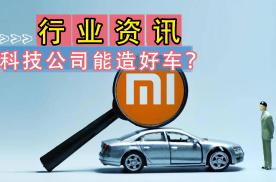继苹果、华为后,小米也要造车了,汽车行业真的这么香?
