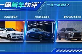 一周新车快评丨一头一尾竟然有两台X7?!