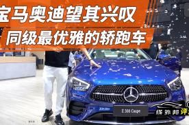 不比快,就比帅!广州车展实拍新款奔驰E300轿跑车