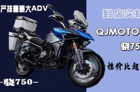 排量大配置高 国产最强ADV QJMOTOR骁750静态体验
