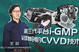 """揭秘现代•起亚汽车的""""造车密码"""":平台与发动机技术的硬实力"""