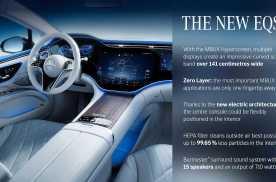 奔驰EQS内饰官图发布,车内全是屏幕,这科技感没谁了