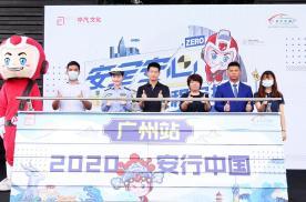 五星安全家族亮相安行中国,在广州再次认识技术日产
