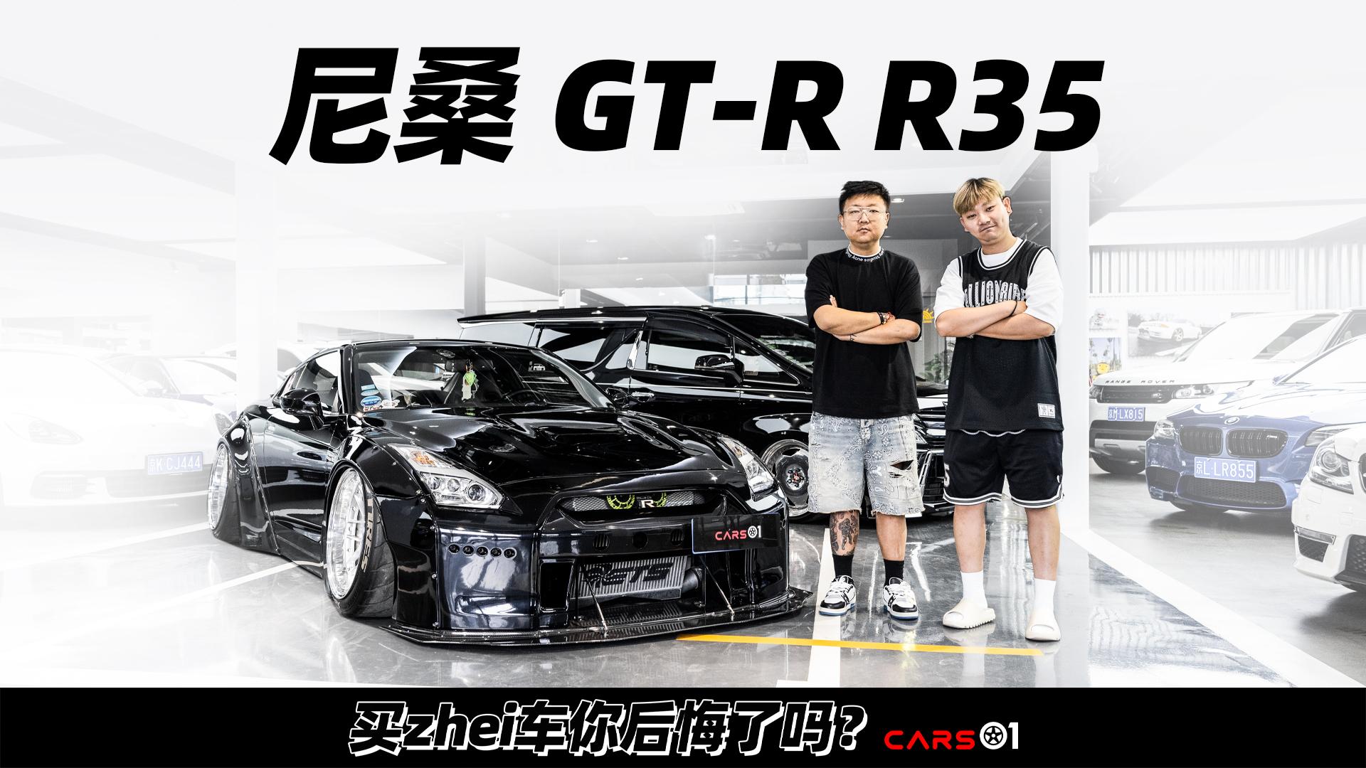 Cars01车主说丨买zhei车你后悔了吗?――日产GT-R R35视频