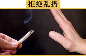 往车外扔烟头,为什么受伤的总是自己