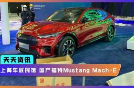 【天天资讯】2021上海车展探馆 国产福特Mustang M