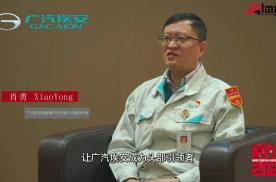广汽埃安肖勇:挑战10万辆年销量,我们有信心|对话2021