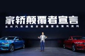 吉利汽车首席用户体验官安聪慧发表《家轿颠覆者宣言》