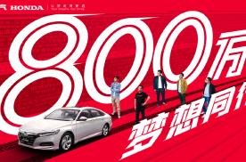"""H星人""的小日子&大梦想-2020广汽本田车主故事微纪录片"