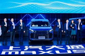 G50 PLUS领衔 上汽大通MAXUS多款MPV新车齐上市