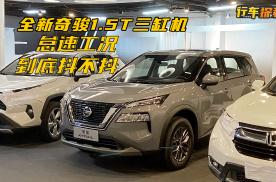 发动机怠速抖动首测!全新奇骏、丰田RAV4、CR-V谁更抖?