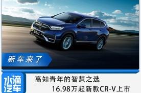 高知青年的智慧之选,16.98万起新款CR-V上市