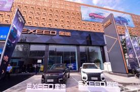 Exeed星途 济南星途体验中心盛大开业